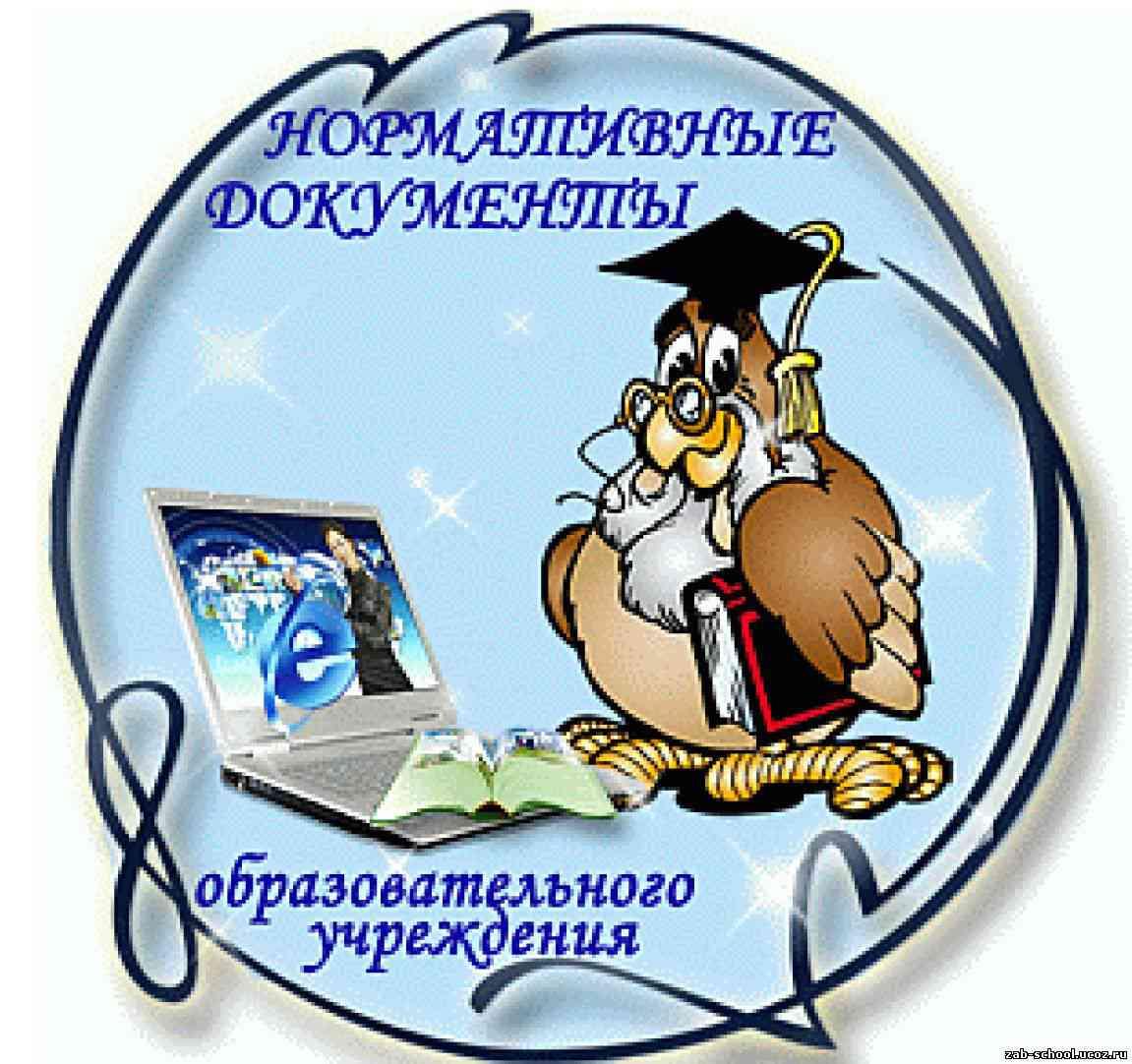 normativnye_dokumenty