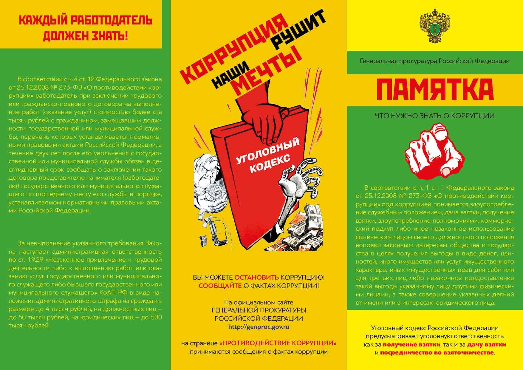 памятка по коррупции 2