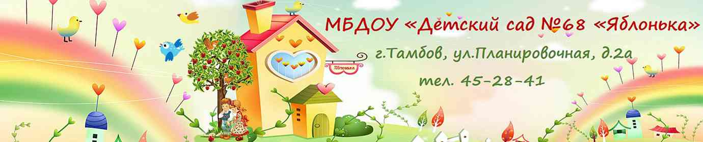 Детский сад Яблонька